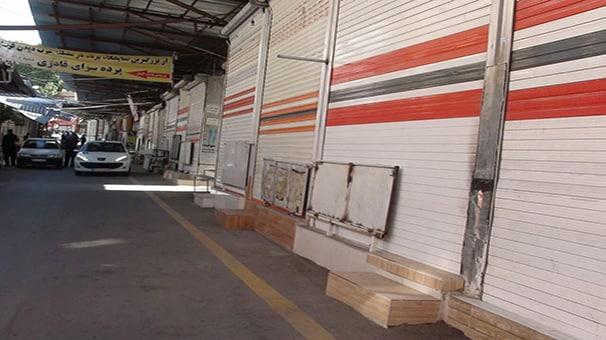 تعطیلی بازار استان لرستان تا پایان هفته:
