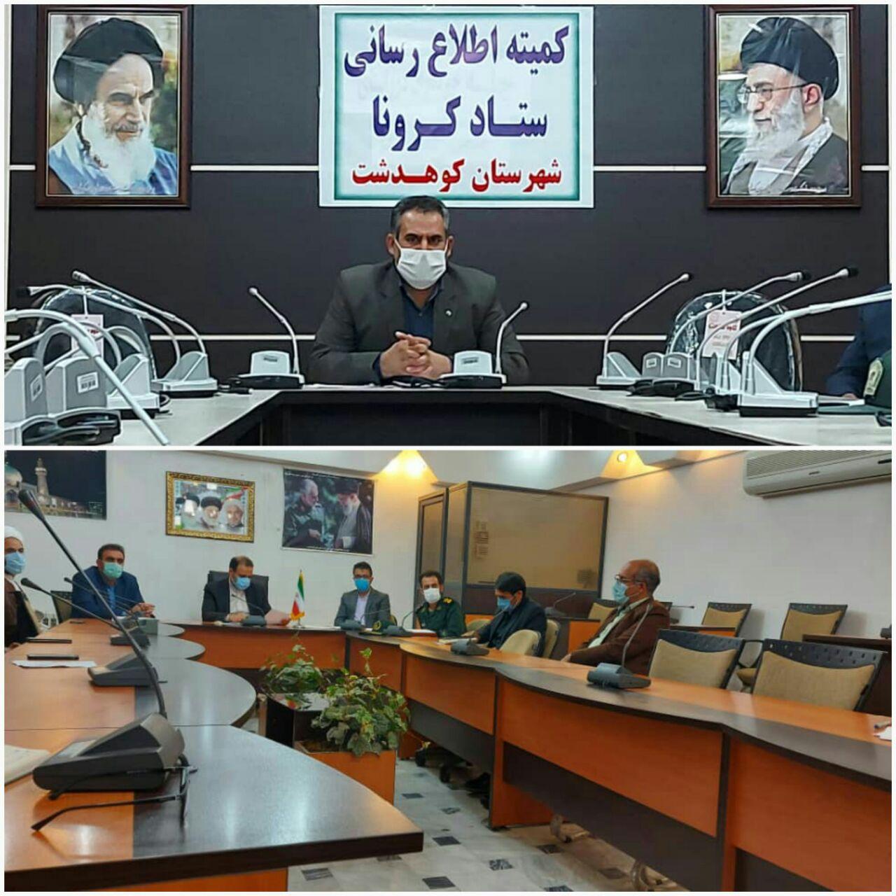 مصوبات جلسه ستاد کرونا مورخ ۷ اردیبهشت ۱۴۰۰ شهرستان کوهدشت: