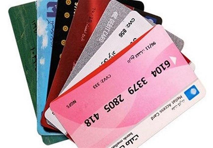 اعتبار کارتهای بانکی تا آخر ۱۴۰۰ تمدید شد:
