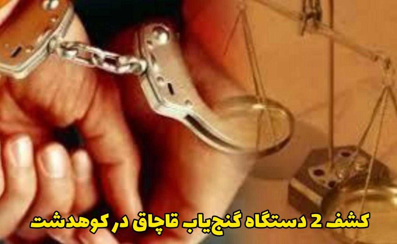 کشف ۲ دستگاه گنج یاب قاچاق در کوهدشت