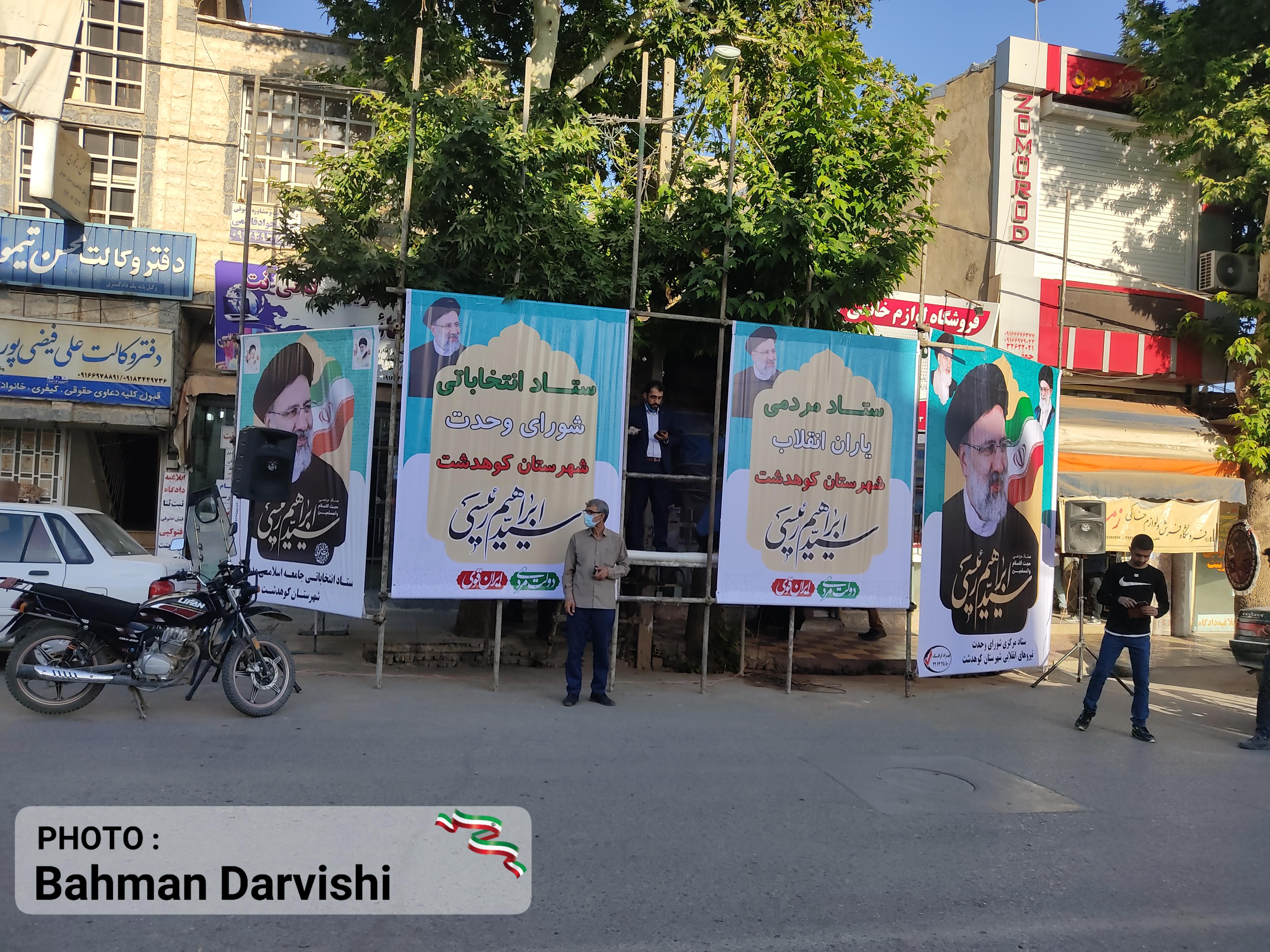 ستاد انتخاباتی شورای وحدت اصولگرایان آیت الله رئیسی درشهرستان کوهدشت افتتاح شد