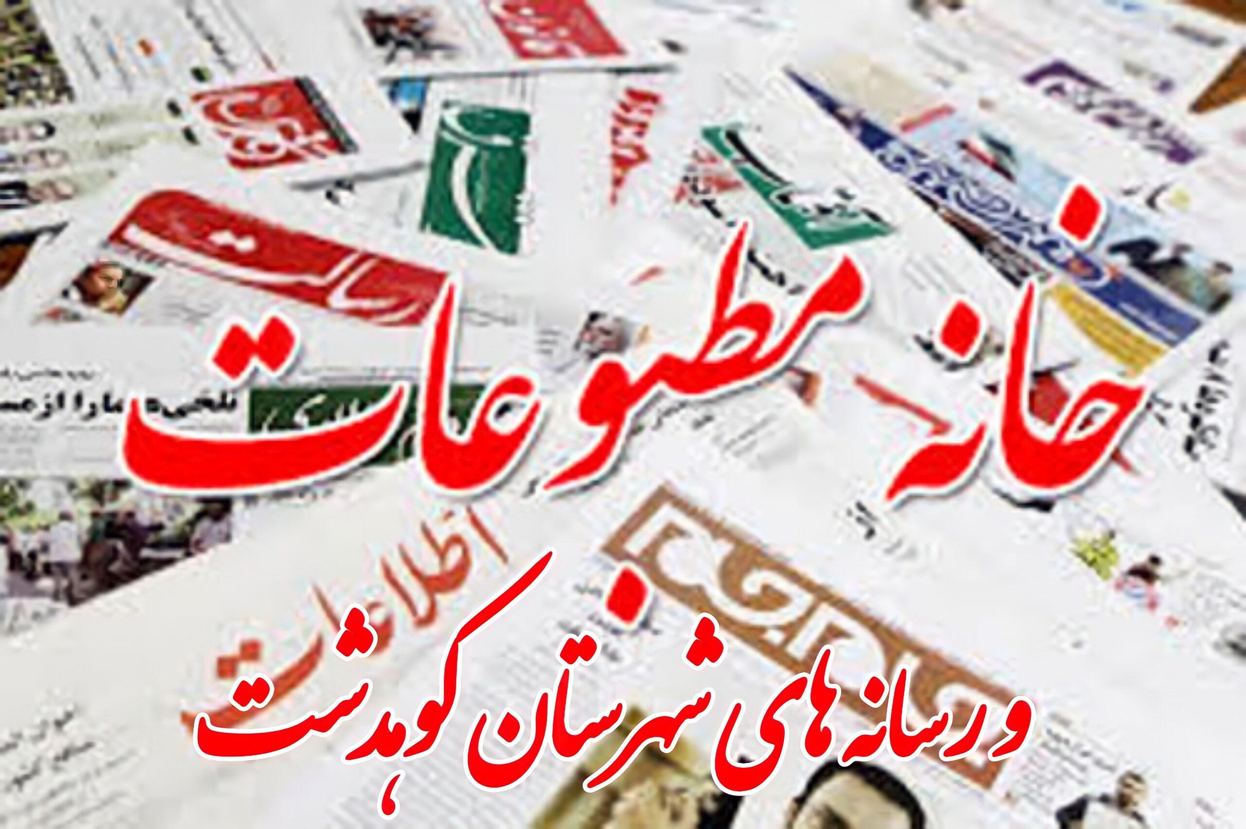 پیام تبریک خانه مطبوعات ورسانه های شهرستان کوهدشت بمناسبت هفته معلم: