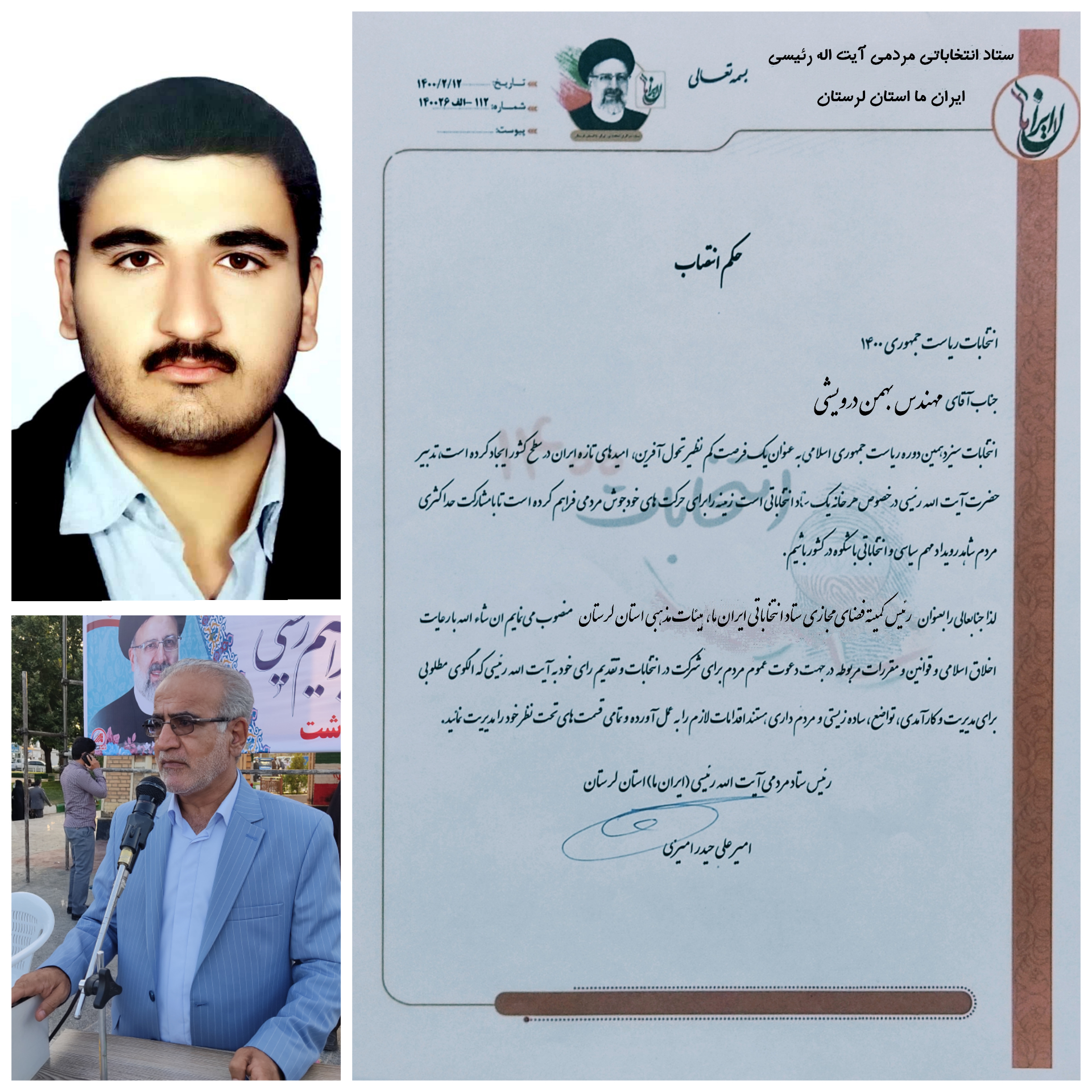 رئیس کمیته فضای مجازی ستاد انتخاباتی آیت الله رئیسی ایران ما،  هیئات مذهبی استان لرستان منصوب شد
