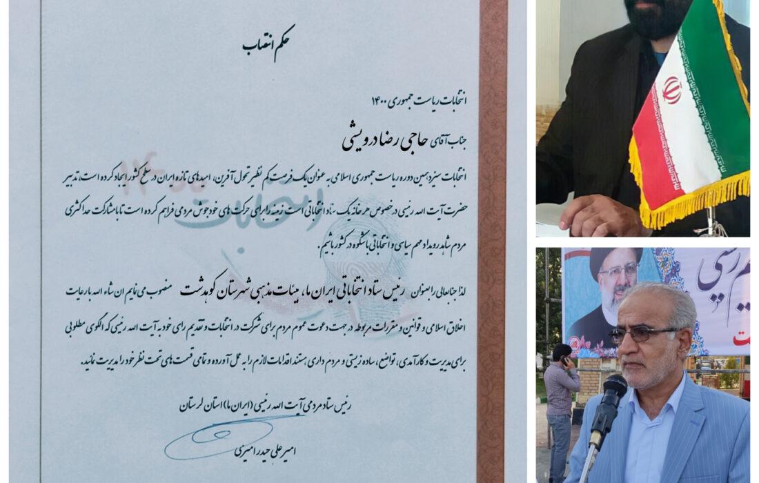 رئیس ستاد انتخاباتی آیت الله رئیسی ایران ما،  هیئات مذهبی شهرستان کوهدشت منصوب شد