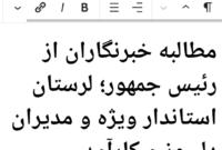 پیام مطالبه خبرنگاران لرستان از رئیس جمهور