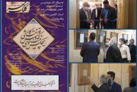 نمایشگاه خوشنویسی « کلک مهر » در خرم آباد گشایش یافت