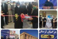 افتتاح ۸ مدرسه در قالب ۴۰ کلاس آموزشی در شهرستان الشتر